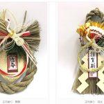 正月飾りの舞鶴と羽衣