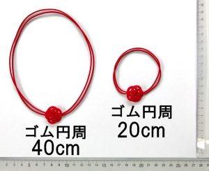 水引3本梅結び(ゴム紐付) ゴム2つ輪 円周40cmと20cm 比較
