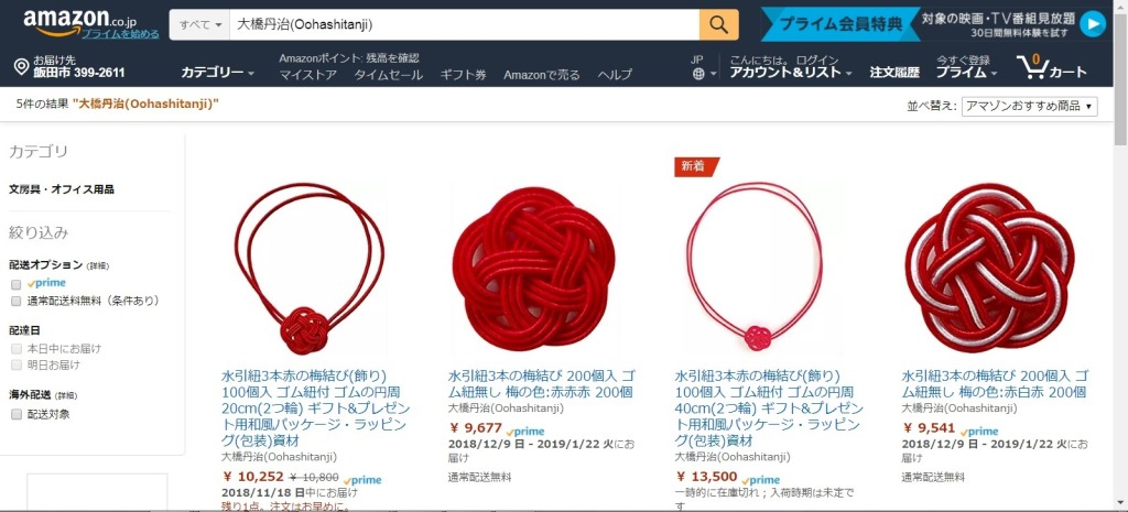amazonでの水引梅結びの販売ページ