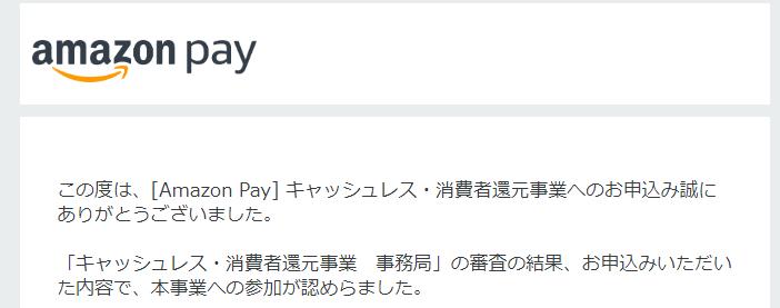 Amazon Payの登録通知メール