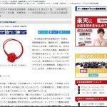 日本ネット経済新聞への掲載画像