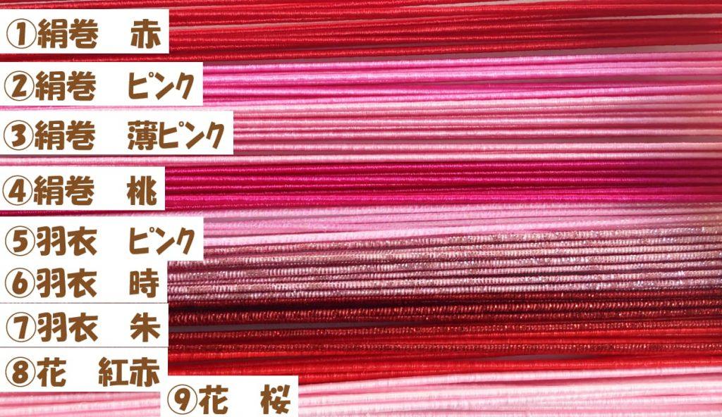 水引紐の赤、ピンク系のお薦めセットイメージ画像