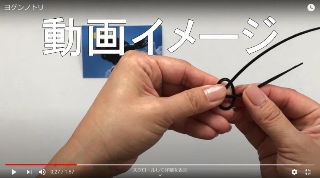 ヨゲンノトリの製造キットの作り方動画イメージ