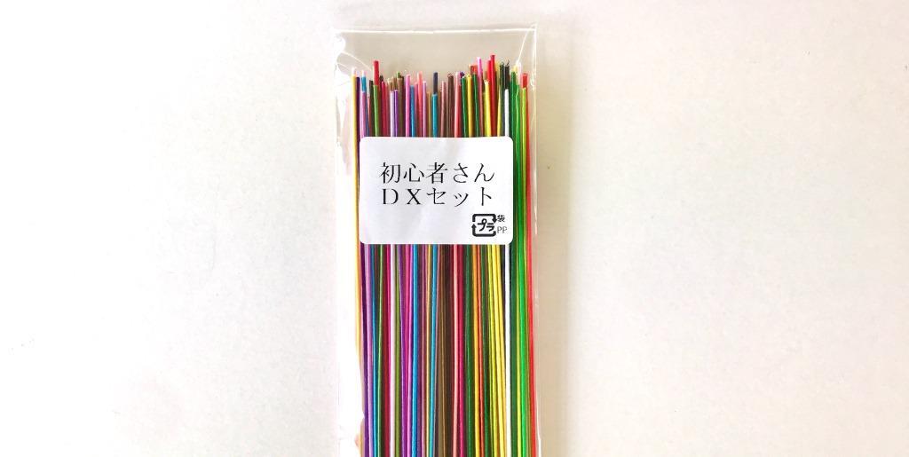 絹巻と花水引全29色の初心者セットDX