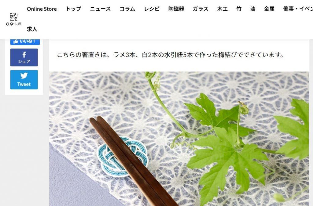 水引梅結びの箸置き