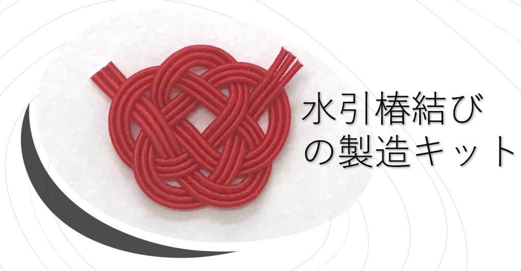 水引椿結びの製造キットです。