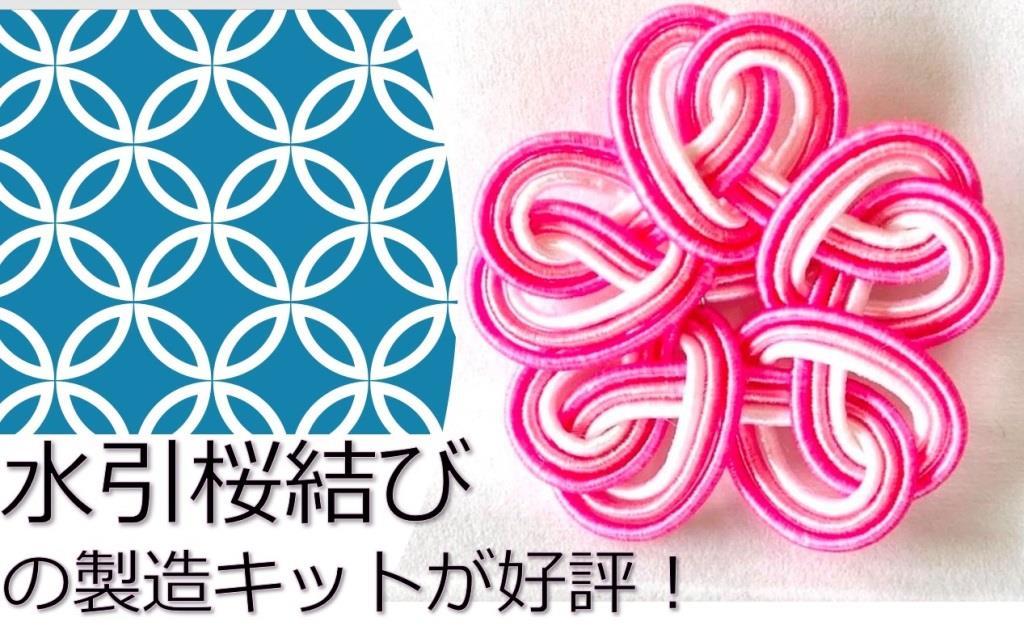 水引桜結びの製造キットが好評