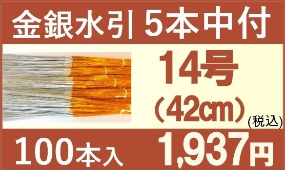 金銀水引5本中付 紐松竹梅バナー 14号