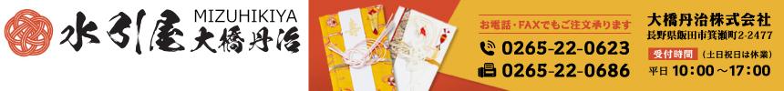 水引を使ったギフト用和風パッケージ&和風ラッピング(包装)資材の企画・制作の大橋丹治株式会社