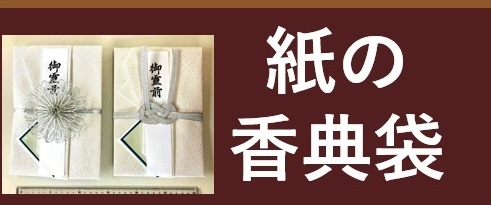香典袋(不祝儀袋) 水引飾りが白菊、水引あわじ結び 越前キララ和紙