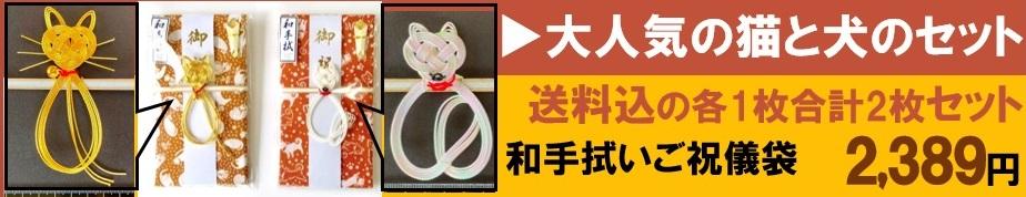 猫と犬のご祝儀袋 バナー