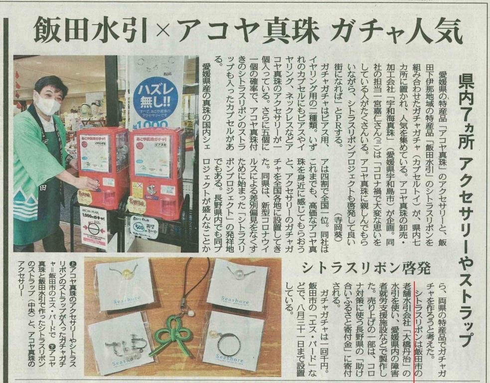 5月22日に掲載された新聞。真珠のガチャガチャ。