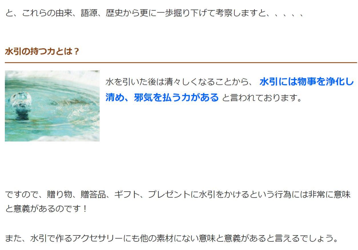 水引の意味、由来のテキストを画像化 3枚目
