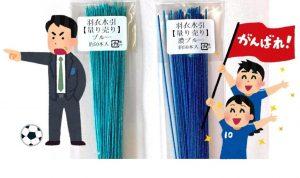 頑張れサッカー日本代表監督 バナー